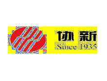 无锡协新集团有限公司