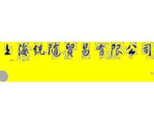 上海统随贸易有限公司