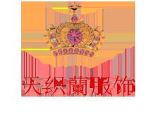 东莞市虎门天志制衣厂