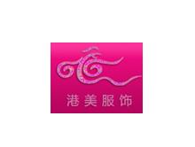 浙江港美服饰有限公司