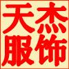 广东虎门天杰服饰有限公司