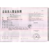 上海才茂服饰有限公司企业档案