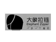 宁波大象拉链有限公司
