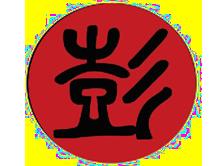綏化彭瑤服裝制造有限公司