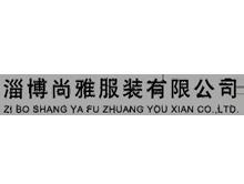 淄博尚雅服裝有限公司