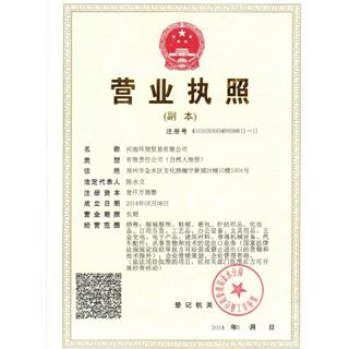河南环翔贸易有限公司企业档案