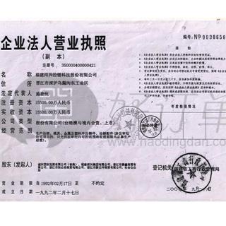 上海浔兴拉链制造有限公司宁波分公司企业档案