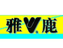 雅鹿控股股份有限公司