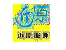 上海近原服饰有限公司