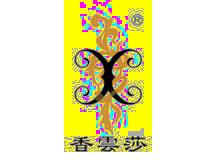 中国香云纱(国际)控股集团有限公司