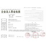 新疆牧然美羊绒制品有限公司企业档案