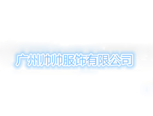 广州帅帅服饰有限公司