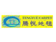 天津騰悅地毯有限公司