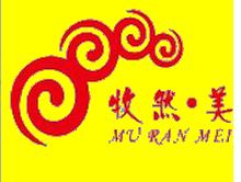 新疆牧然美羊绒制品有限公司