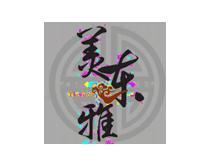 四川美东雅服饰有限责任公司