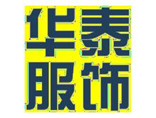台州市黄岩华泰服饰有限公司
