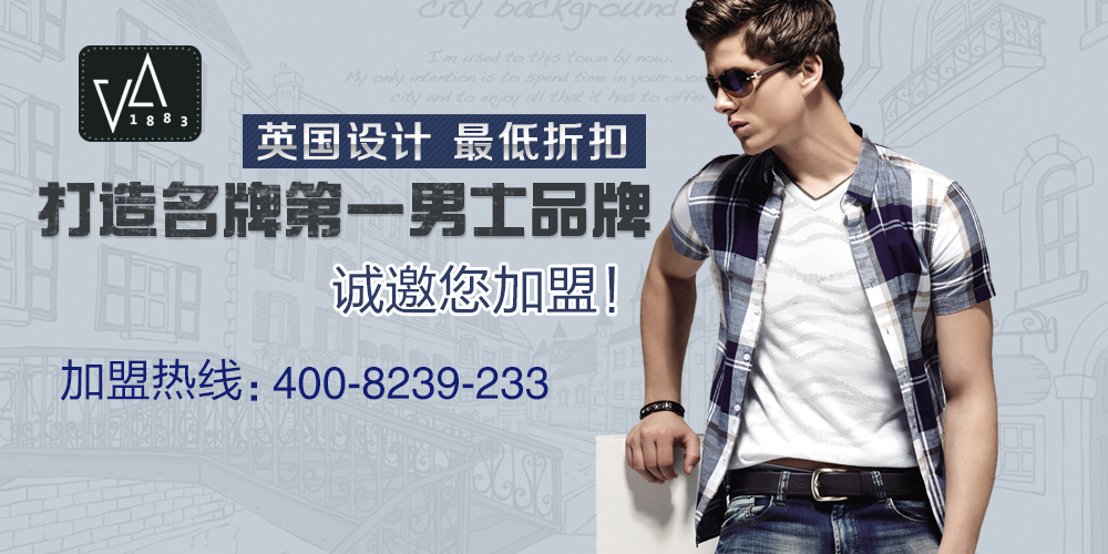 广州市勋爵服饰有限公司