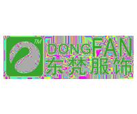 深圳东梵服饰有限公司