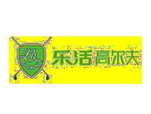深圳市乐活贸易有限公司