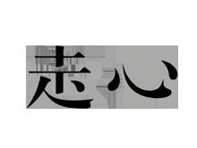 广州市仁上服装有限公司