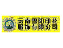 云南雪阳印花服饰有限公司