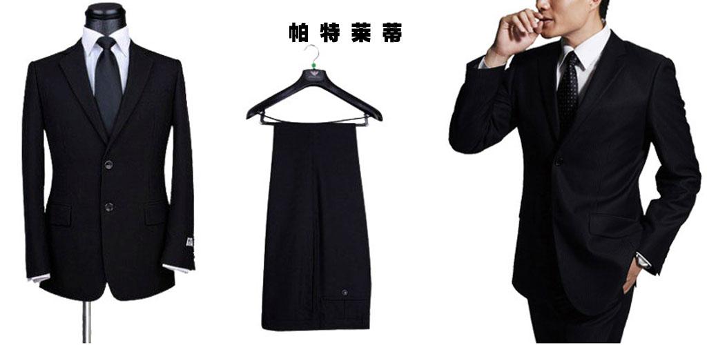 北京服装公司_北京帕特莱帝服装有限公司_联系方式_地址_中服网