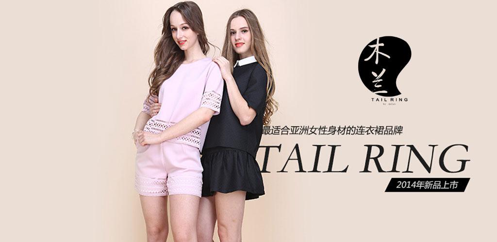 廣州木蘭服飾有限公司