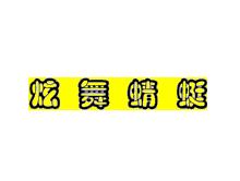 北京炫舞蜻蜓冰雪服饰有限公司