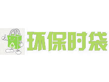 广州环保时袋制造有限公司