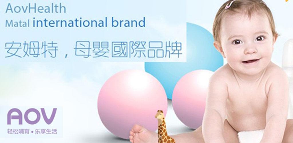 安姆特(香港)母婴用品股份有限公司