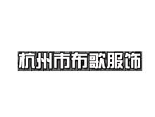 杭州余杭区乔司布歌服装经营部