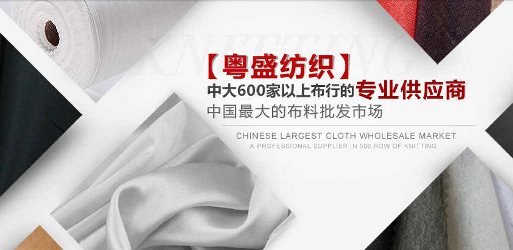 廣州粵盛紡織