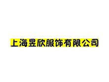 上海昱欣服饰有限公司