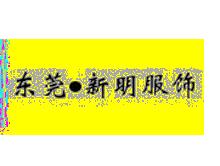 东莞新明服饰有限公司