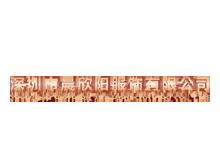 深圳市晨欣陽服飾有限公司
