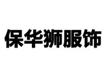 东莞市保华狮服饰有限公司