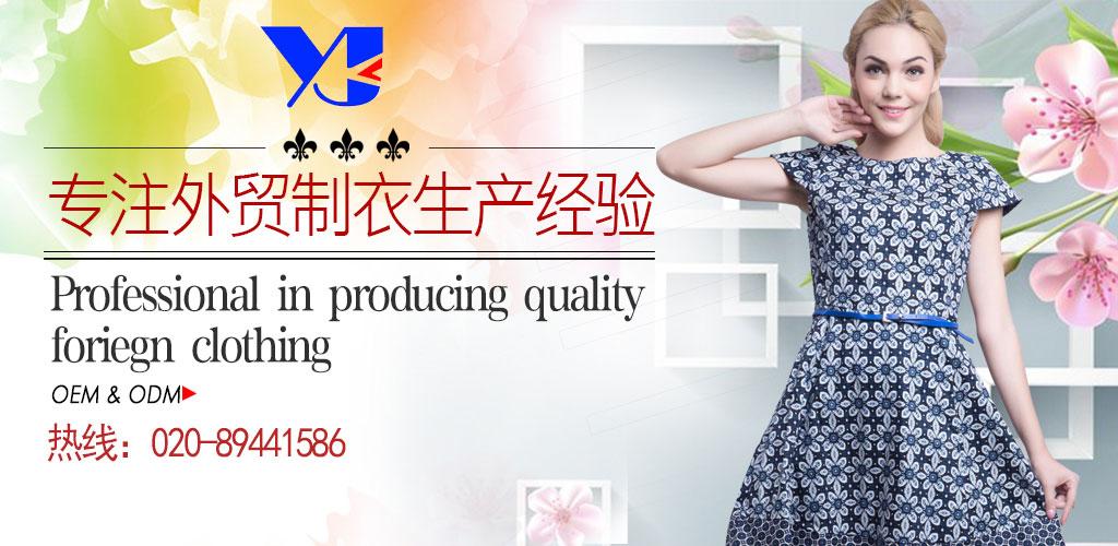 广州瀛巨服饰有限公司