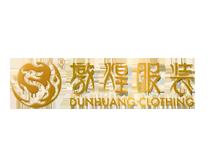 廣州墩煌服裝有限公司