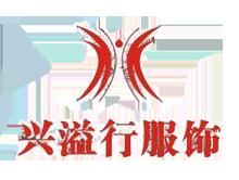 深圳兴溢行服饰商行