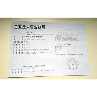 广州瀛巨服饰有限公司企业档案