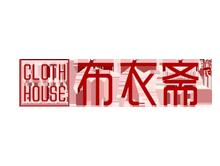 广州布衣斋服装设计有限公司