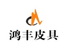 广州市鸿丰皮具有限公司