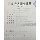 拉莎芮(上海)服饰有限公司企业档案