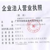 廣州市麗佰皮具有限責任公司企業檔案