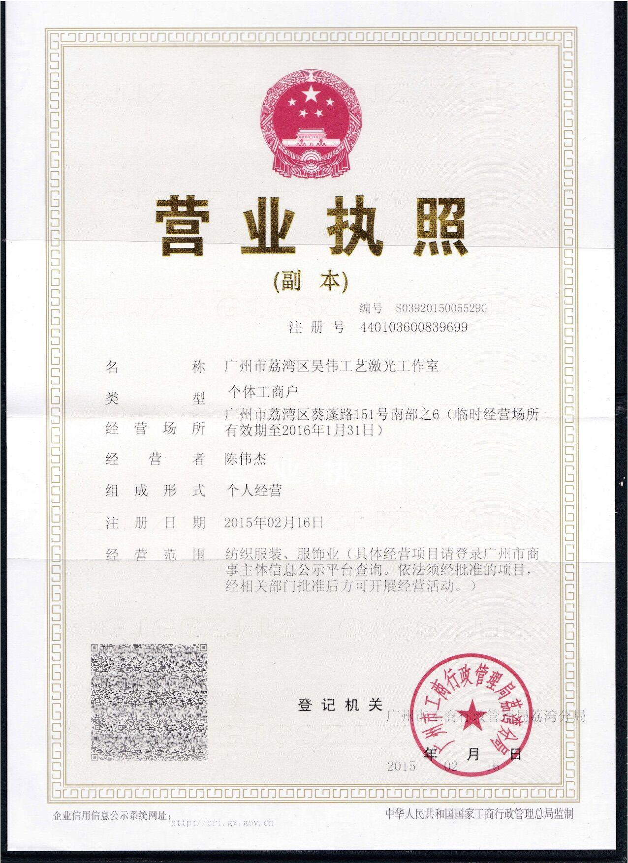 广州市荔湾区昊伟工艺激光工作室形象图