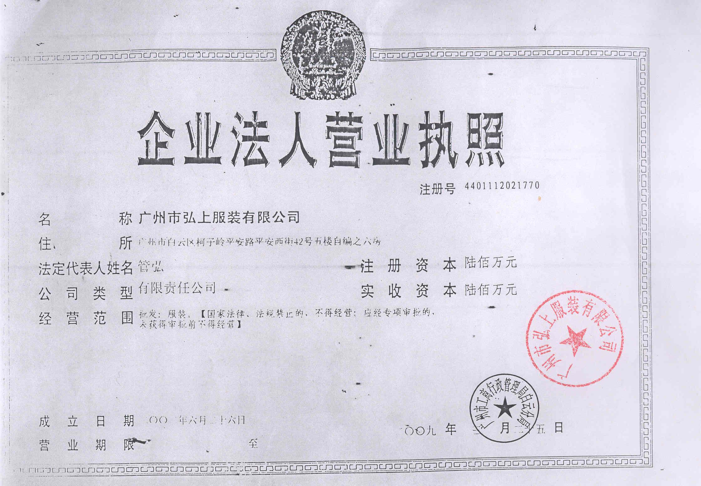 广州弘上服装有限公司企业档案
