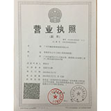 广州市戴莉格琳服装公司企业档案