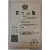 广州市富儿雅服饰有限公司企业档案