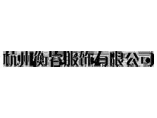 杭州衡睿服饰有限公司