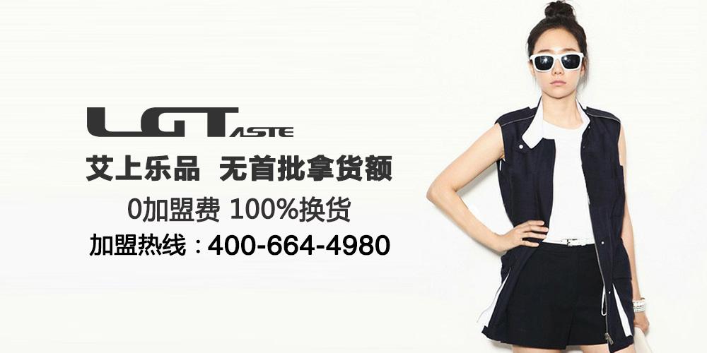 艾莎(长沙)服饰有限公司